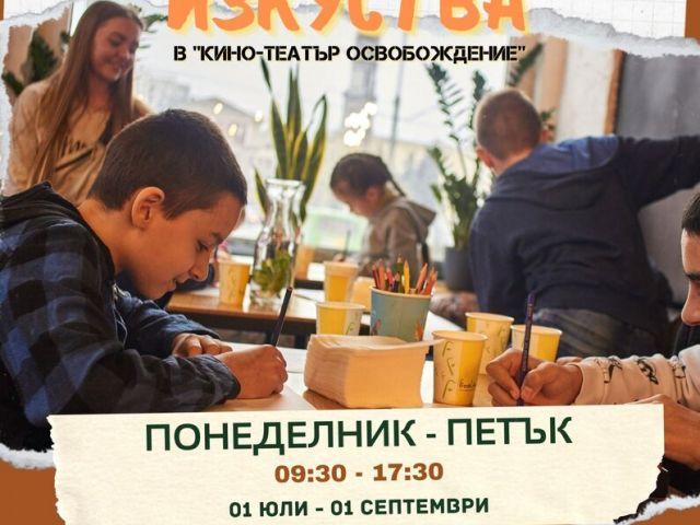 rsz_лятно_училище_по_изкуства
